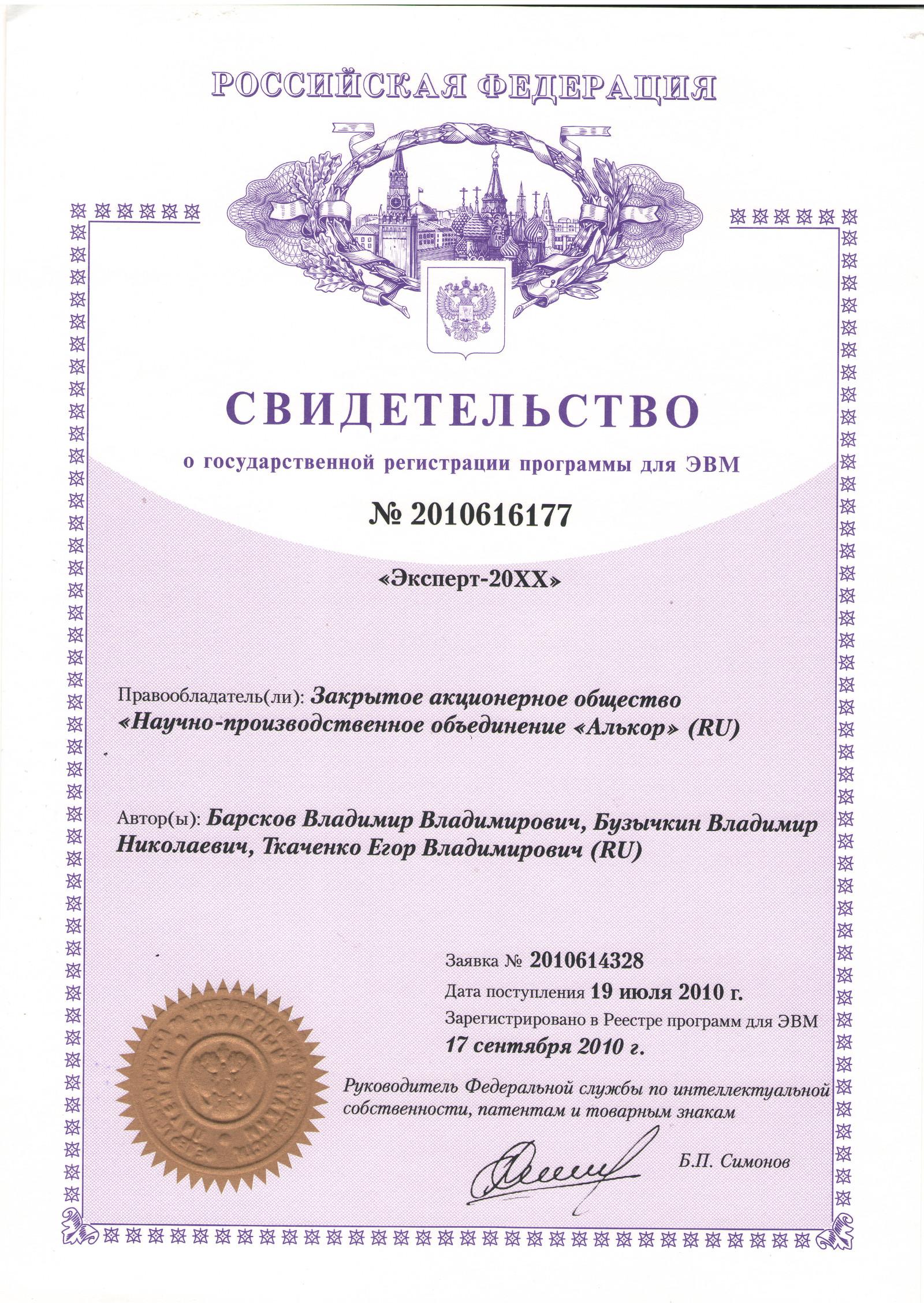 сертификаты и лицензии фото